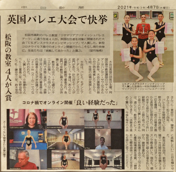英国バレエ大会で快挙 中日新聞記事